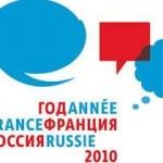 Календарь основных событий года России во Франции*