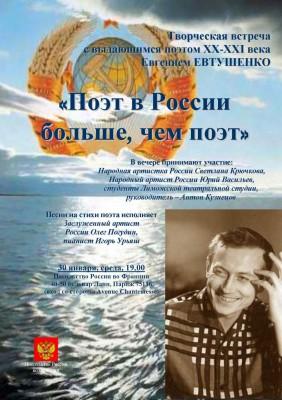 afiche-evtouchenko1