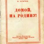 Российская эмиграция в 1940-е