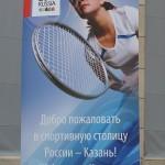 Сорбонна встретила Казань
