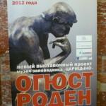 «Поцелуй» в Царицыно. Выставка Родена в Москве