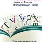 Неделя русского языка и литературы в Ницце