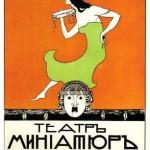 «La culture du divertissement  à l'époque de l'Age d'argent (1908-1918)»
