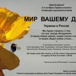 Украина - Россия | Ukraine – Russie