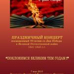 Дело чести российской зарубежной общины. К 70-летию Великой победы