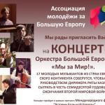 Концерты Оркестра Большой Европы «Мы за Мир!»|Concerts de l'Orchestre d'une Grande Europe pour la Paix