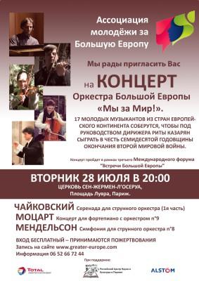 Приглашение на концерт2
