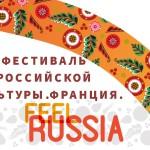 Фестиваль FEELRUSSIA в Лионе |Le Festival de la Culture Russe FEELRUSSIA
