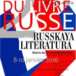 II Салон русскoй книги в Париже |  II Salon du livre russe