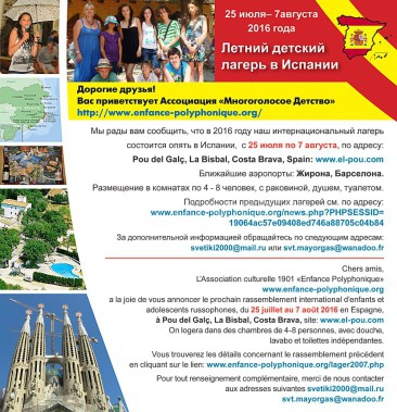 2016_Spain Camp_flyer_french_no price