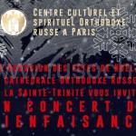 Кафедральный Свято-Троицкий собор Парижа приглашает | La Cathédrale de la Ste-Trinité de Paris invite