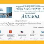 «Русский очевидец» - дипломант V Международного конкурса «Город в зеркале СМИ»