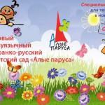 В Париже открывается двуязычный детский сад «Алые паруса» |Nouvelle école maternelle bilingue franco-russe « Alye Parussa » à Paris