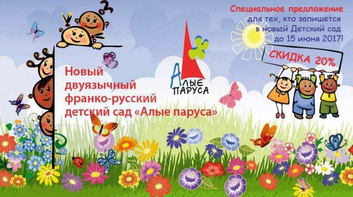 В Париже открывается двуязычный детский сад «Алые паруса»  Nouvelle école maternelle bilingue franco-russe « Alye Parussa » à Paris